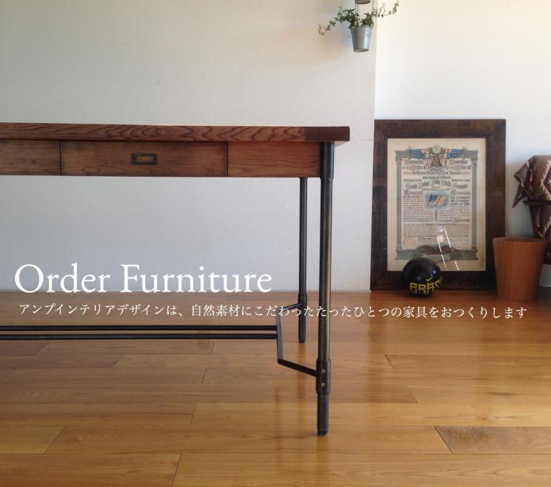 オーダー家具 ダイニングテーブル インダストリアル