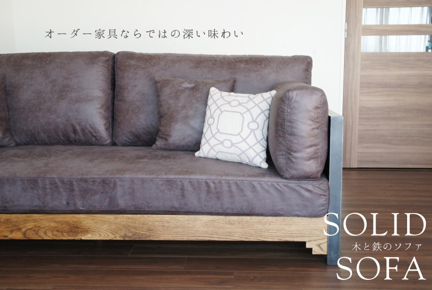 s_solid sofa
