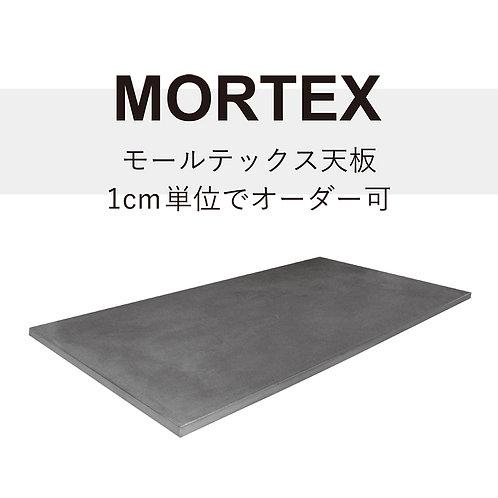 テーブル用MORTEX板