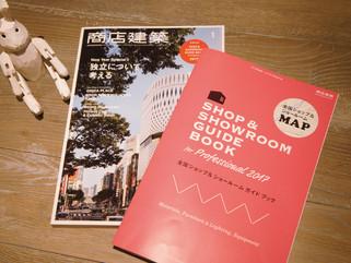 商店建築「SHOP & SHOWROOM GUIDE BOOK」に掲載されました