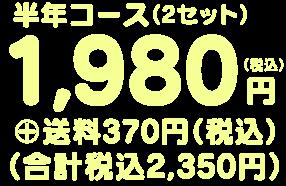 2350yen_zei_new.png