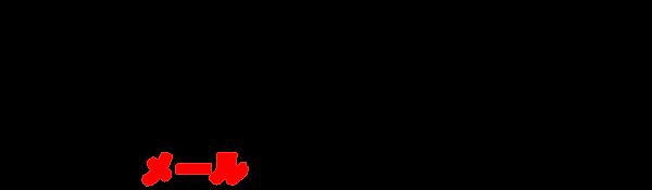 株式会社まつしんでは ミエールエコクリアマスクに貼る シールの注文も承っております。 詳しくはメールでお問い合わせください。