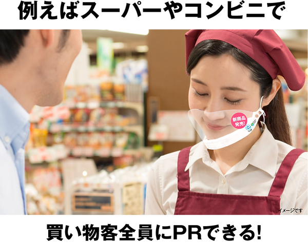 例えばスーパーやコンビニで買い物客全員にPRできる!