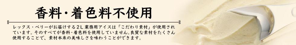 香料・着色料不使用.jpg