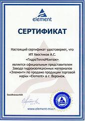 Сертификат Элемент