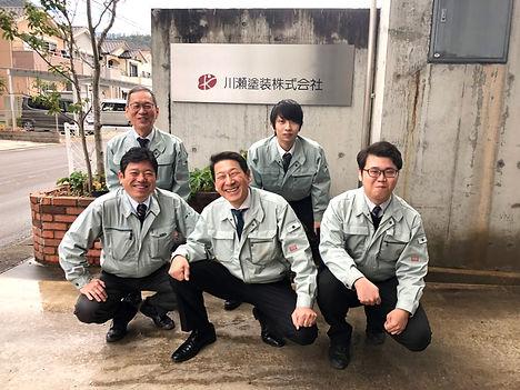 川瀬塗装株式会社社員