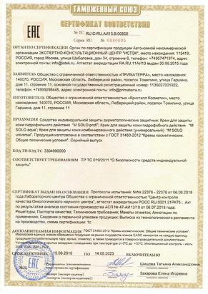 Сертификат M SOLO Profi, Aqua, Universal