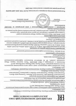 Сертификат мыло Балет-1.png