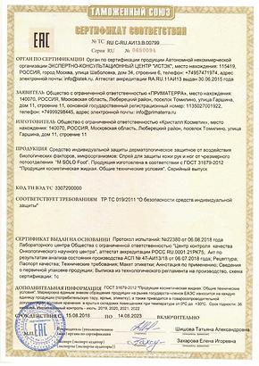 Сертификат M SOLO Foot-1.png