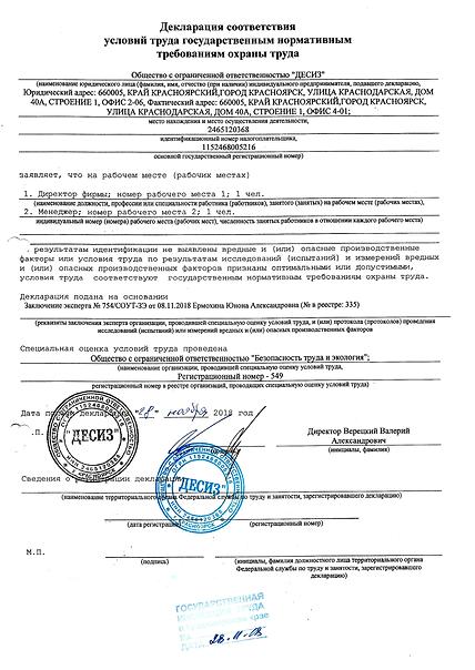 Декларация соответствия условий труда.pn