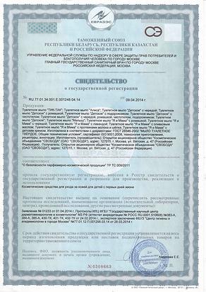 Сертификат мыло Я и мама-1.png
