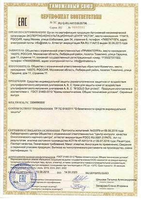 Сертификат M SOLO Sun Protect-1.png