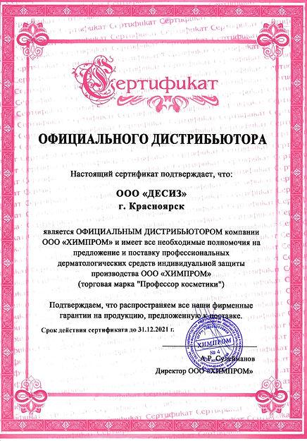 Sertifikat oficial'nogo distrib'utora OO