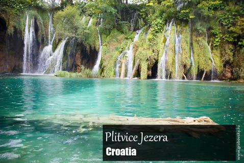 Наконец-то Плитвицкие озера (Plitvice)
