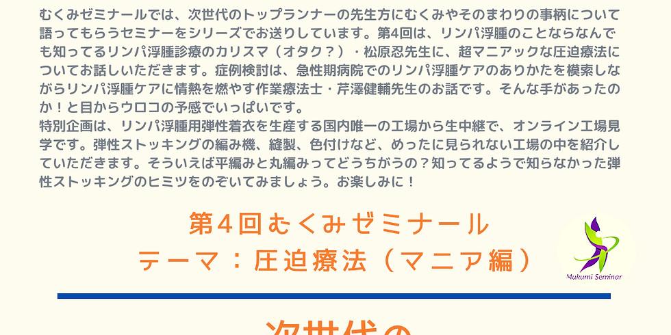 第4回特別イベント「次世代のトップリンパ浮腫専門医に訊く!!」