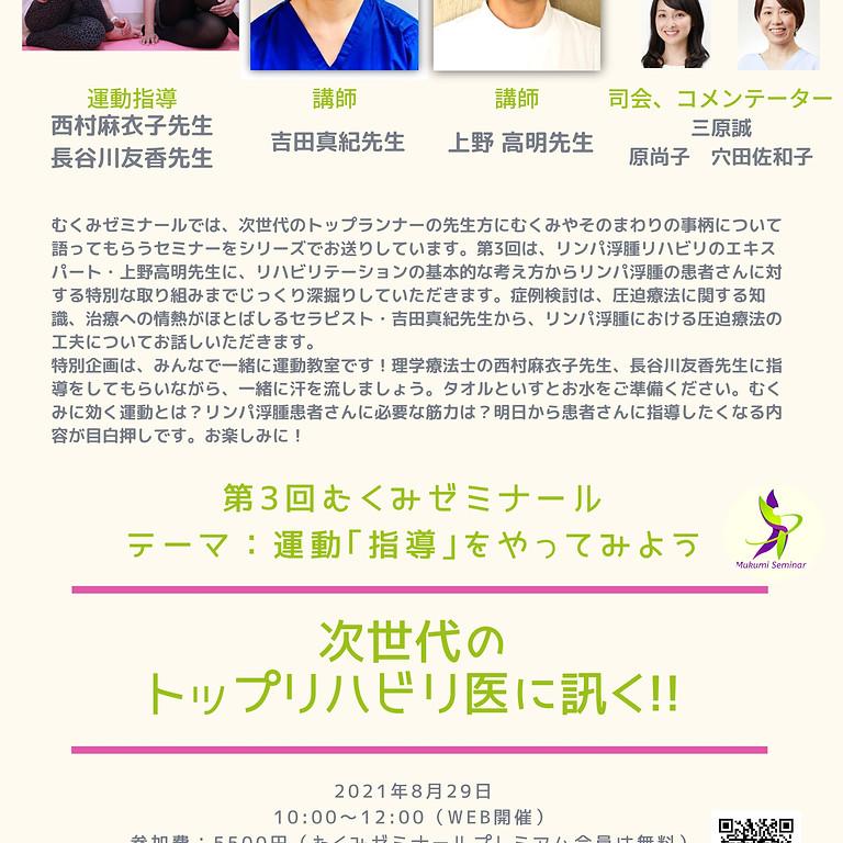 第3回特別イベント「次世代のトップリハビリテーション医に訊く!!」