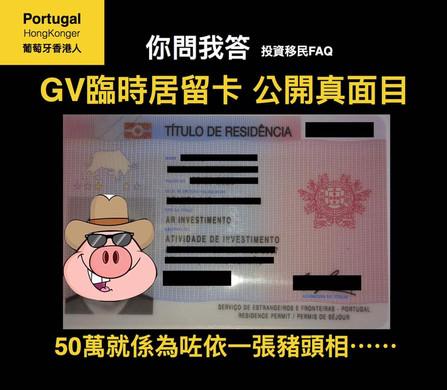 GV卡公開真面目 問心一句,為咗依張卡,到底可以去到幾盡