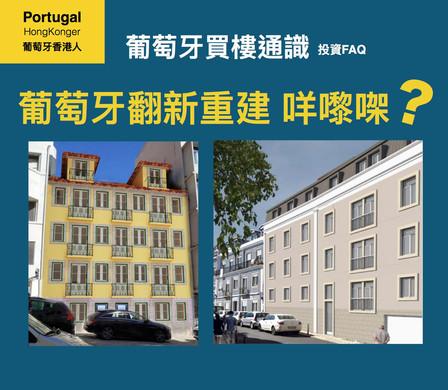 【葡萄牙買樓通識第一課】翻新重建咩嚟㗎⁉️  葡萄牙好重視保育,所以就算翻新重建,政府要求都必需保留原有外觀,至少保住四面牆。  通常依種類型既物業,如果係位於里斯本市中心,又可以攞到短租牌照既,發展商好多時會搵埋管理公司以包租形式,幫業主出租一段時間(大約4-5年)。