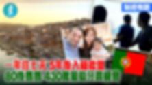 【香港移民潮】一年住七天 5年後入籍歐盟 80後夫婦 430萬葡萄牙買機會.pn