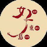 好東島_logo字.png