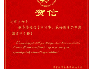 Siyu Fan won a CSC scholarship!