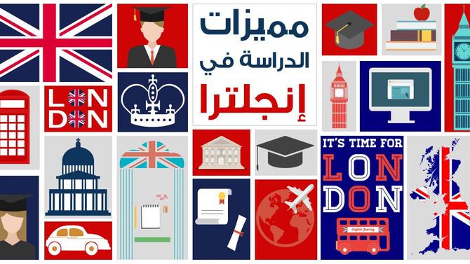 لماذا الدراسة في إنجلترا ؟؟