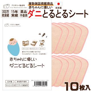 pink_torutoru10mai_thum.jpg