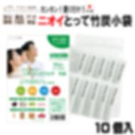 サムネ竹炭10個.jpg