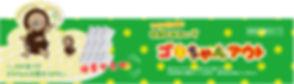 ゴキバナー緑.jpg