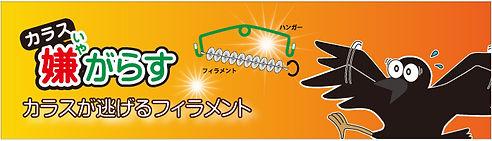 0.25枠 カラスバナー.jpg