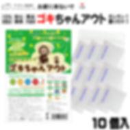 ゴキちゃんアウト(RGB) F1(緑サムネ).jpg
