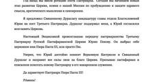 Радость великая: назначен третий Пастриарх РПЦ - Пюра Паста III