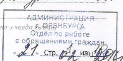 29-Я ГРУППА УЧРЕЖДЕНА В ОРЕНБУРГЕ!