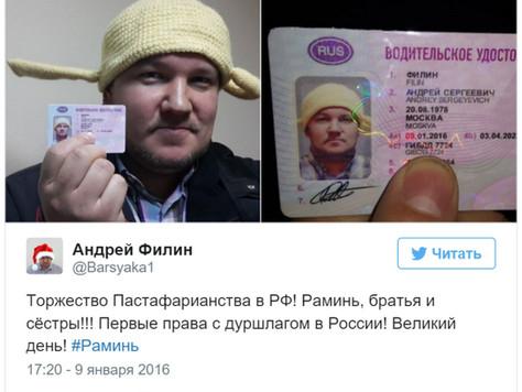 Москвич получил права с дуршлагом на фото