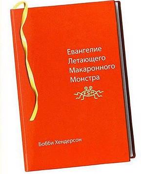 Открыт сбор заказов на экземпляры 2-го тирада Евангелия ЛММ