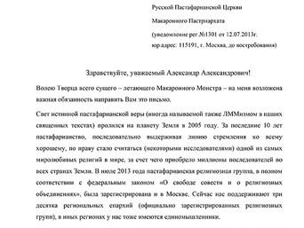 Письмо в Роскомнадзор с просьбой не наказывать за карикатуры на ЛММ