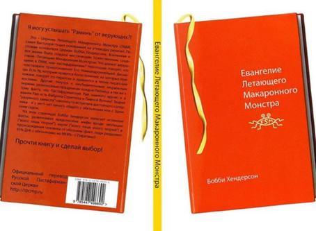 Издано Евангелие ЛММ на русском языке!