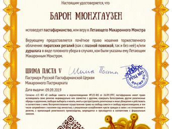 Сертификаты пастафарианина