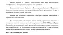 ОБРАЗОВАН ОРДЕН АБСУРДА