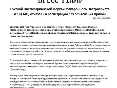 Минюст отказал РПЦ в регистрации