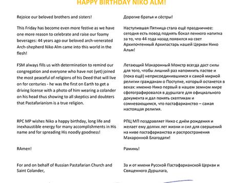 РПЦ поздравляет Нико Альма с днем рождения!