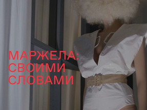 BEAT Film Festival Moscow 2021: screening of MARTIN MARGIELA - IN HIS OWN WORDS