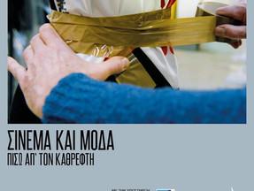 Thessaloniki Film Festival 21: Cinema & Fashion – Behind The Mirror