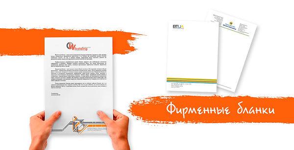 Печать фирменных бланков типография Wikolding