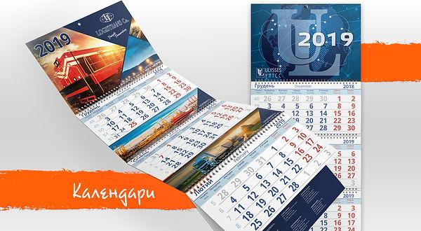 Календари.jpg