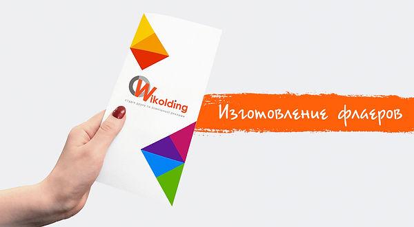 Печать флаеров в Киеве