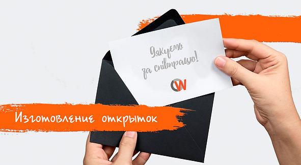 Заказать корпоративные открытки с лого