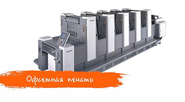 Офсетная печать продукции в Киеве