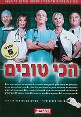 כירורג פה ולסת, מנתח פה, מנתח פה ולסת, ניתוח לסת, ציסטה בשן בינה, הרמת