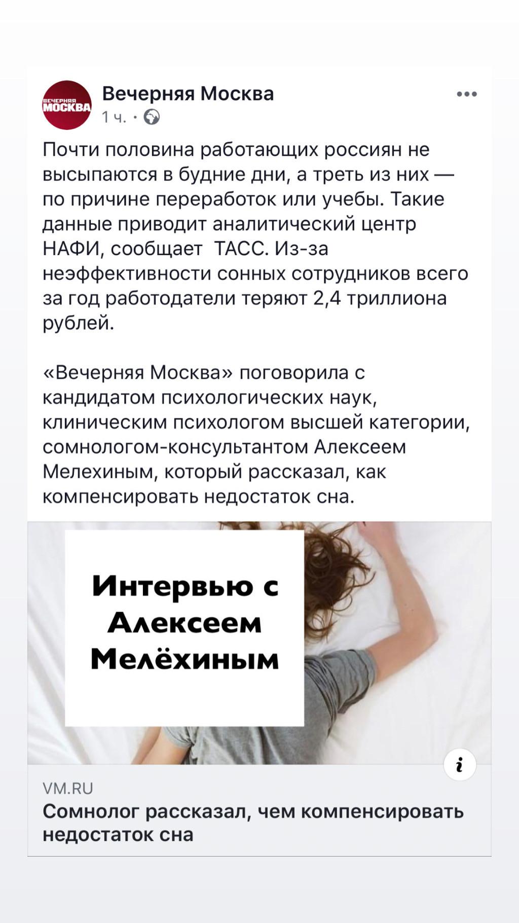 Алексей Мелехин. Как компенсировать недостаток сна